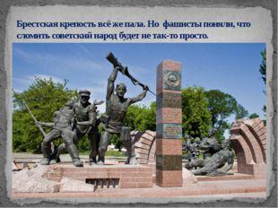 Брестская крепость всё же пала. Но фашисты поняли, что сломить советский нар