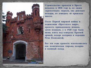 Строительство крепости в Бресте началось в 1836 году и, по своим «крепостным»