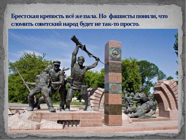 Брестская крепость всё же пала. Но фашисты поняли, что сломить советский нар...