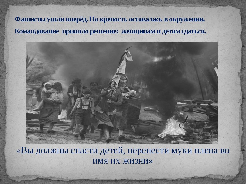 «Вы должны спасти детей, перенести муки плена во имя их жизни» Фашисты ушли...