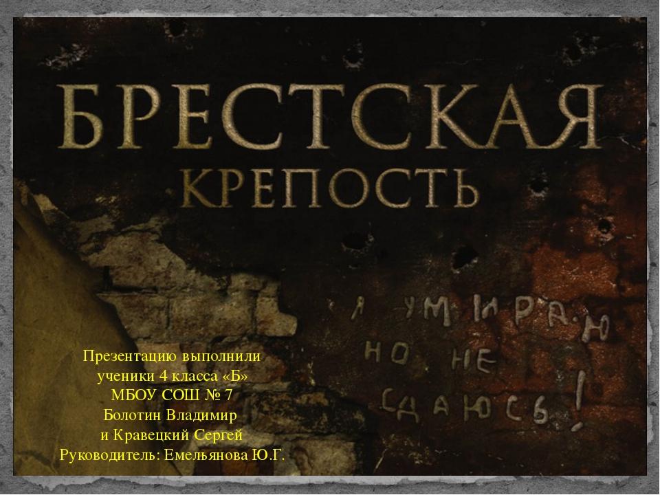 Презентацию выполнили ученики 4 класса «Б» МБОУ СОШ № 7 Болотин Владимир и К...