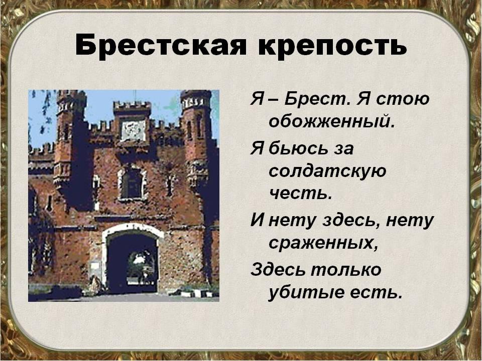Буква, картинки брестская крепость со стихами