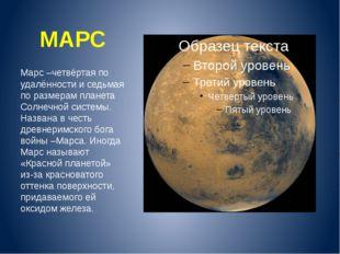 МАРС Марс –четвёртая по удалённости и седьмая по размерам планета Солнечной с