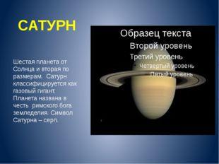 САТУРН Шестая планета от Солнца и вторая по размерам. Сатурн классифицируется