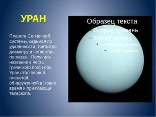 УРАН Планета Солнечной системы, седьмая по удалённости, третья по диаметру и