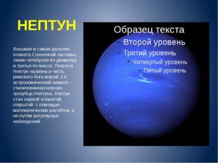 НЕПТУН Восьмая и самая дальняя планета Солнечной системы, также четвёртая по