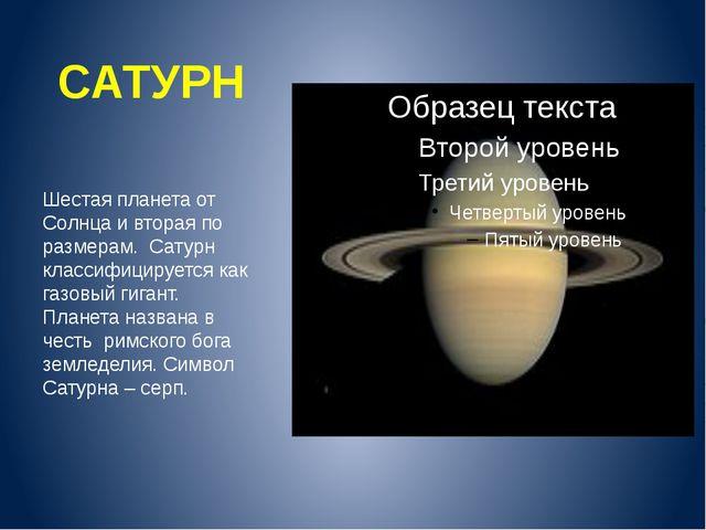 САТУРН Шестая планета от Солнца и вторая по размерам. Сатурн классифицируется...
