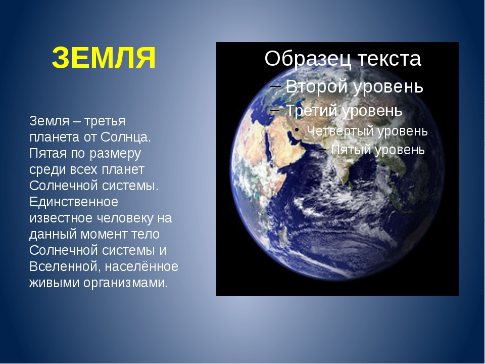 ЗЕМЛЯ Земля – третья планета от Солнца. Пятая по размеру среди всех планет Со...