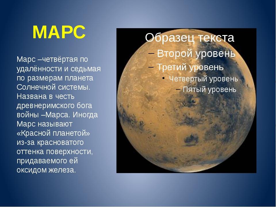МАРС Марс –четвёртая по удалённости и седьмая по размерам планета Солнечной с...