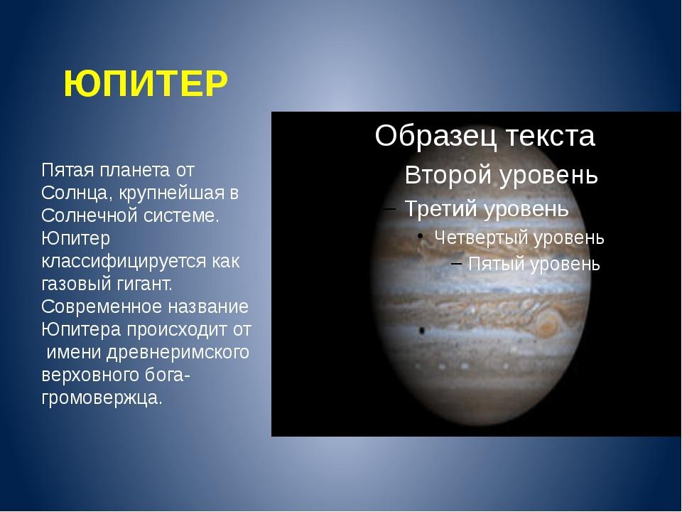 ЮПИТЕР Пятая планета от Солнца, крупнейшая в Солнечной системе. Юпитер класси...