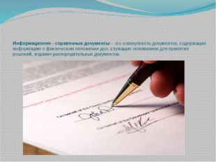 Информационно - справочные документы – это совокупность документов, содержащи