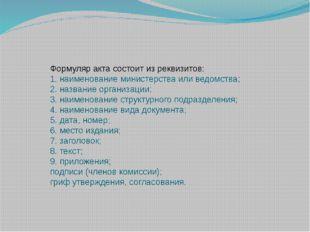 Формуляр акта состоит из реквизитов: 1. наименование министерства или ведомст
