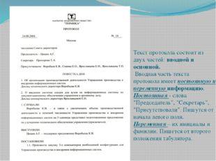 Текст протокола состоит из двух частей: вводной и основной. Вводная часть тек