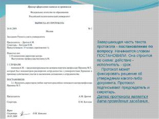 Завершающая часть текста протокола - постановление по вопросу. Начинается сло