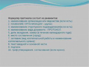 Формуляр протокола состоит из реквизитов: 1. наименование организации или вед