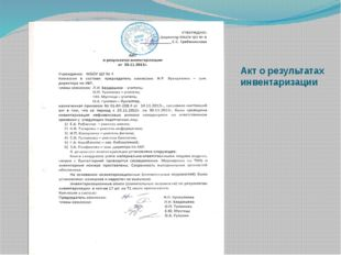 Акт о результатах инвентаризации