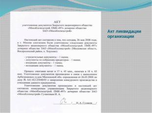 Акт ликвидации организации