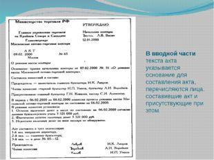 В вводной части текста акта указывается основание для составления акта, переч