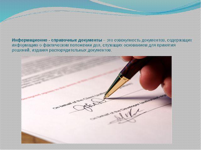 Информационно - справочные документы – это совокупность документов, содержащи...