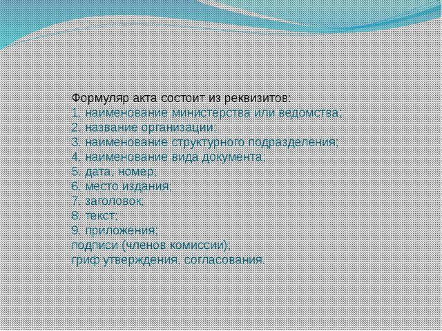Формуляр акта состоит из реквизитов: 1. наименование министерства или ведомст...