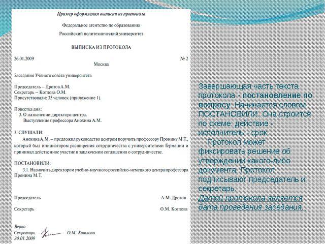 Завершающая часть текста протокола - постановление по вопросу. Начинается сло...