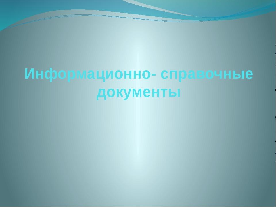 Информационно- справочные документы