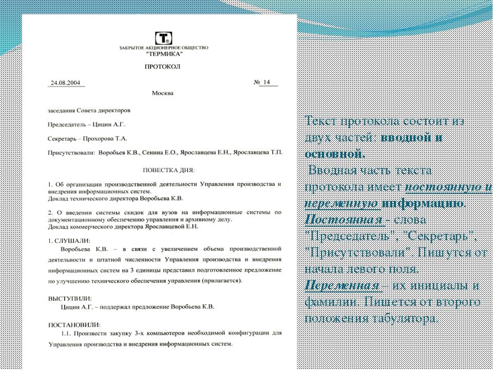 Текст протокола состоит из двух частей: вводной и основной. Вводная часть тек...