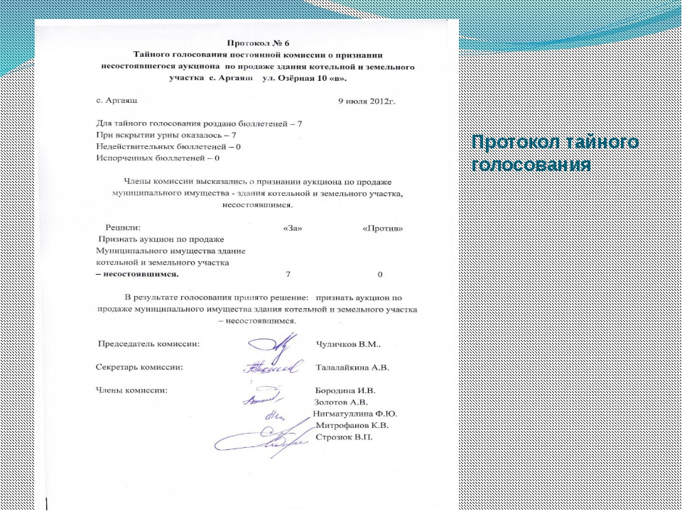 Протокол тайного голосования