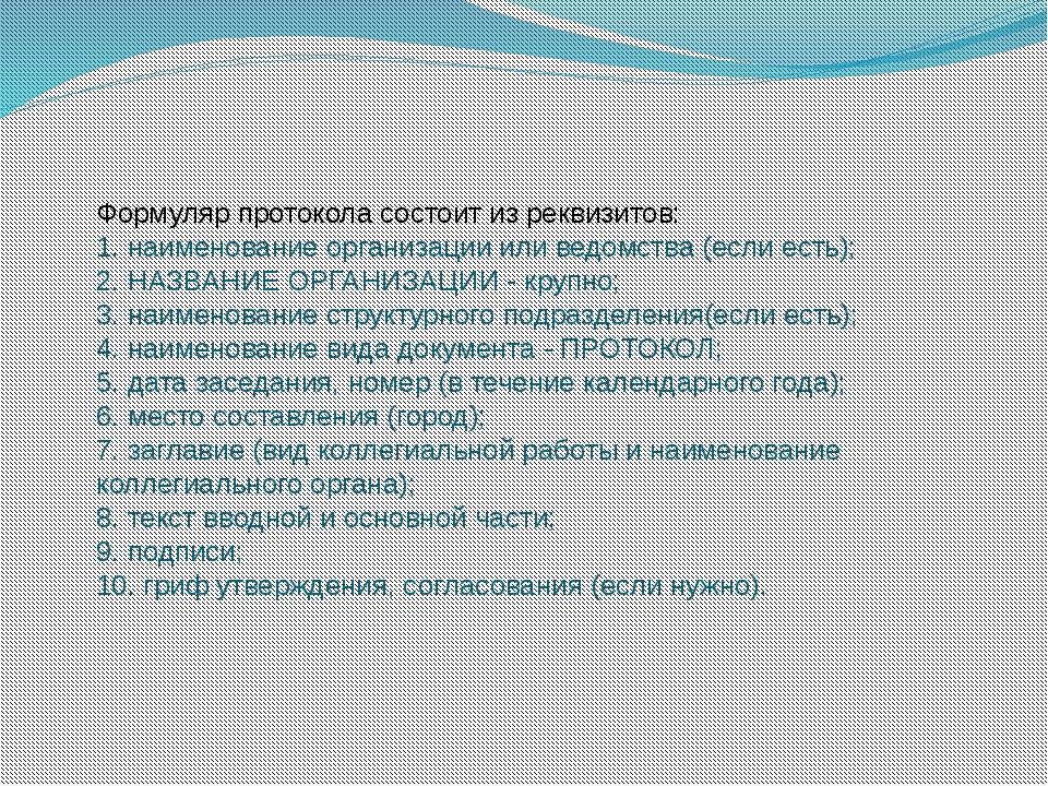Формуляр протокола состоит из реквизитов: 1. наименование организации или вед...