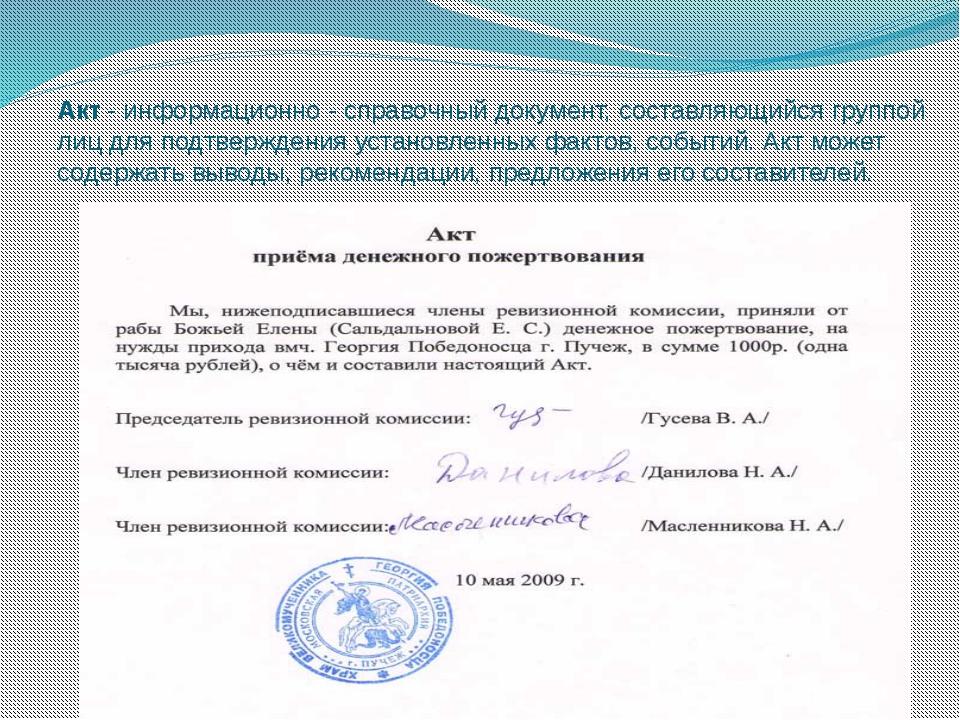 Акт - информационно - справочный документ, составляющийся группой лиц для под...