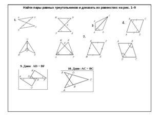 Найти пары равных треугольников и доказать их равенство: на рис. 1–9 3. 7. 9.
