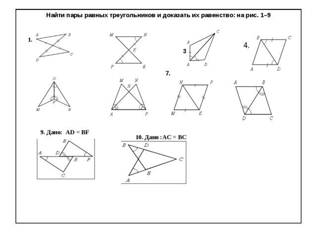 Найти пары равных треугольников и доказать их равенство: на рис. 1–9 3. 7. 9....