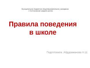 Муниципальное бюджетное общеобразовательное учреждение « Охотниковская средн