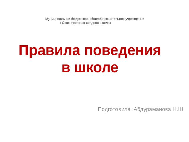 Муниципальное бюджетное общеобразовательное учреждение « Охотниковская средн...