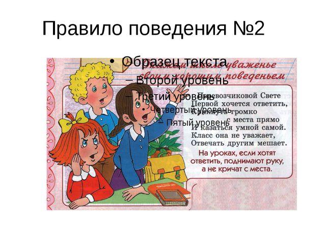 Правило поведения №2