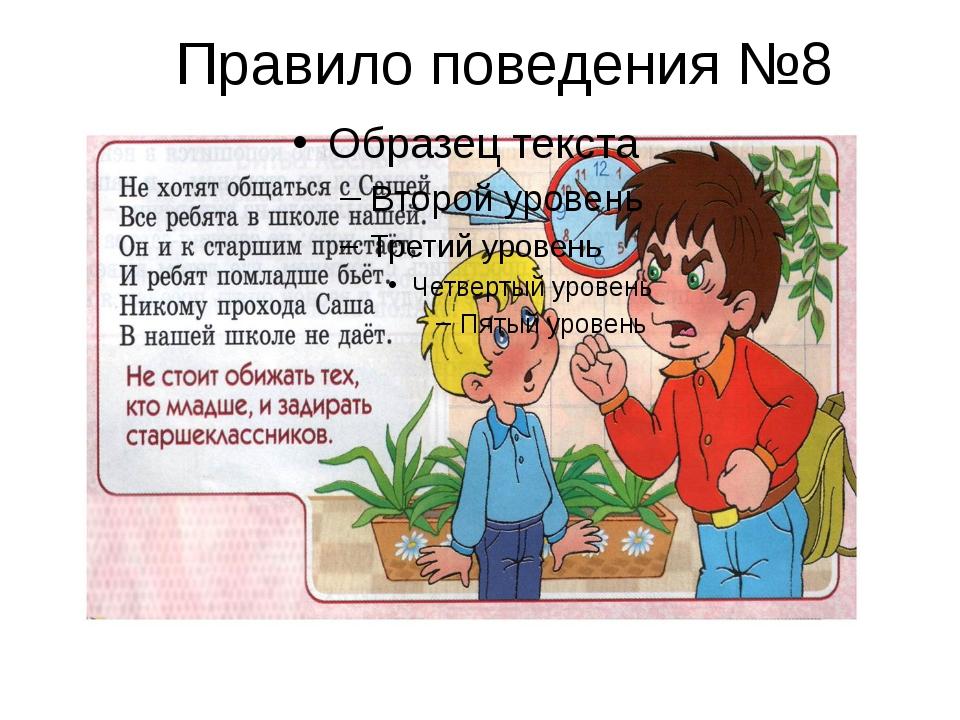 Правило поведения №8