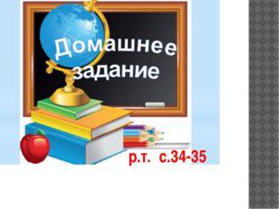 р.т. с.34-35