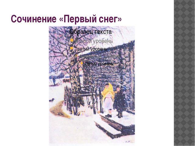 Сочинение «Первый снег»