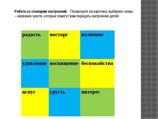 Работа со словарем настроений. - Посмотрите на карточки, выберите слова – наз...