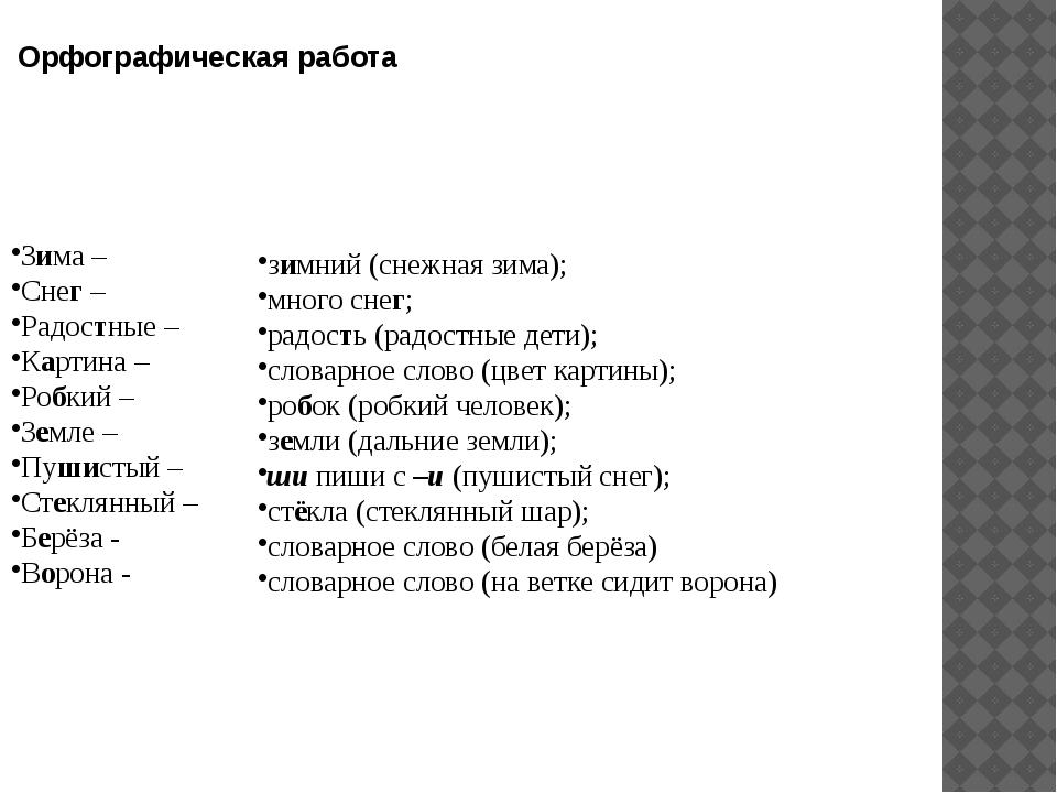 Орфографическая работа Зима – Снег – Радостные – Картина – Робкий – Земле –...
