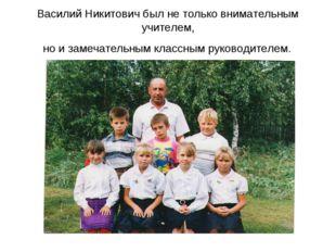 Василий Никитович был не только внимательным учителем, но и замечательным кла