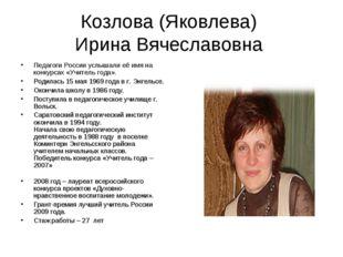 Козлова (Яковлева) Ирина Вячеславовна Педагоги России услышали её имя на конк