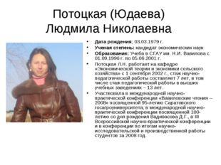 Потоцкая (Юдаева) Людмила Николаевна Дата рождения; 03.03.1979 г. Ученая степ
