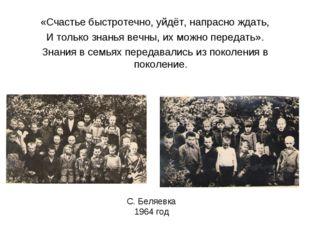 С. Беляевка 1964 год «Счастье быстротечно, уйдёт, напрасно ждать, И только зн