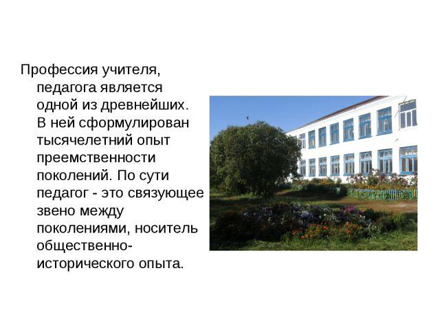 Профессия учителя, педагога является одной из древнейших. В ней сформулирован...