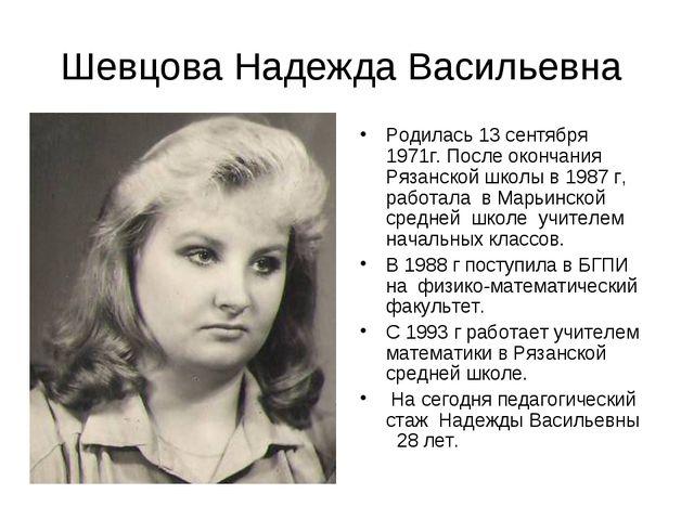Шевцова Надежда Васильевна Родилась 13 сентября 1971г. После окончания Рязанс...