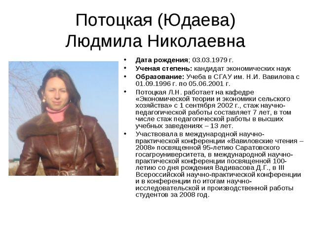 Потоцкая (Юдаева) Людмила Николаевна Дата рождения; 03.03.1979 г. Ученая степ...