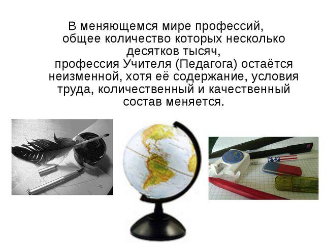 В меняющемся мире профессий, общее количество которых несколько десятков тыся...