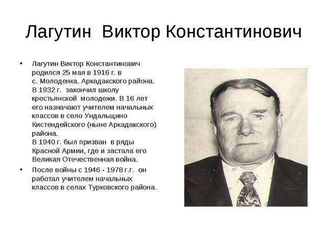 Лагутин Виктор Константинович Лагутин Виктор Константинович родился 25 мая в...
