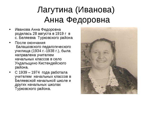 Лагутина (Иванова) Анна Федоровна Иванова Анна Федоровна родилась 28 августа...